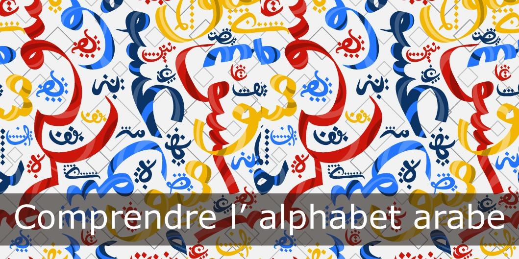 Decouvrez Comment Apprendre L Alphabet Arabe