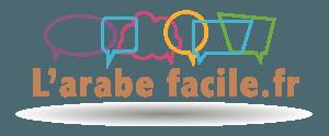 Apprendre l'Arabe : Livre gratuit d'apprentissage de la langue et de l'écriture arabes
