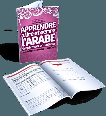 df4039fa571 Livre apprendre a lire l arabe - l arabe facile
