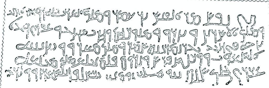 premiere écritue imrou qayss