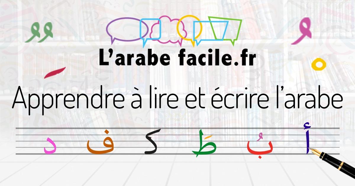Beautiful Apprendre à lire et écrire l'arabe - l'arabe facile AZ49
