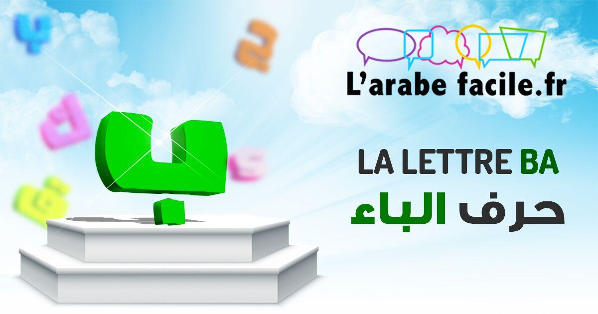 Populaires Alphabet arabe : La lettre BA ب - l'arabe facile FC43
