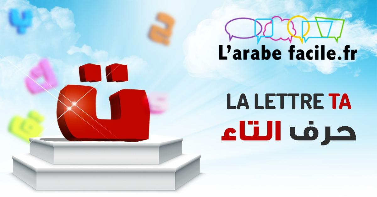 Wonderful Alphabet arabe : La lettre TA ت - l'arabe facile GW79