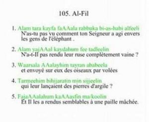 sourate al fil