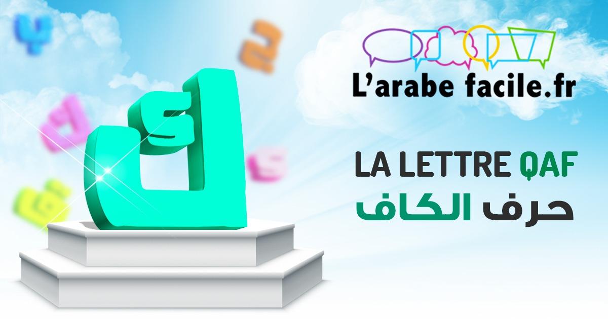 lettre-kaf