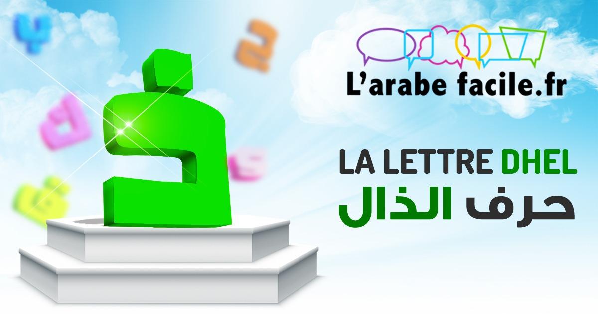 lettre dhel