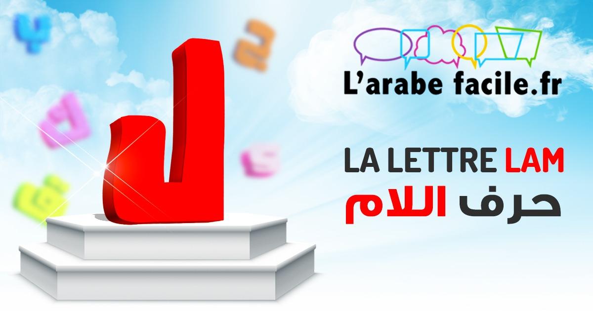 lettre lam