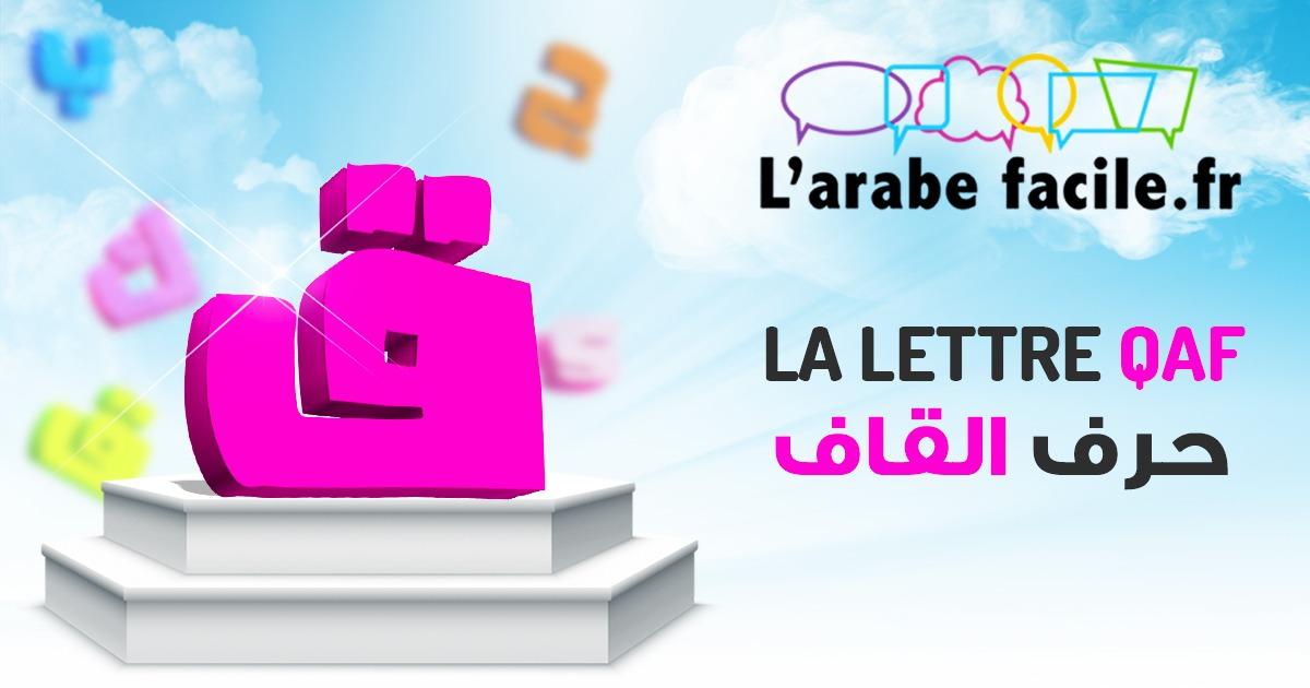 lettre-qaf