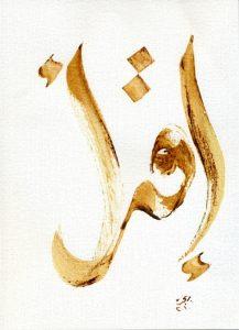 iqraa1