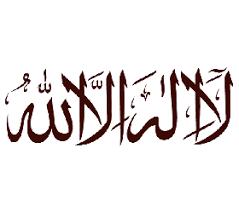 la ilaha il allah