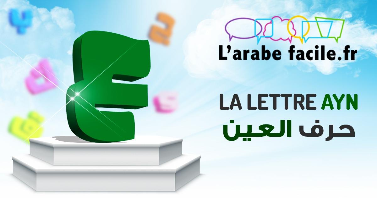lettre 3ayn