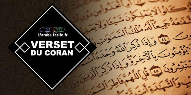 verset du coran